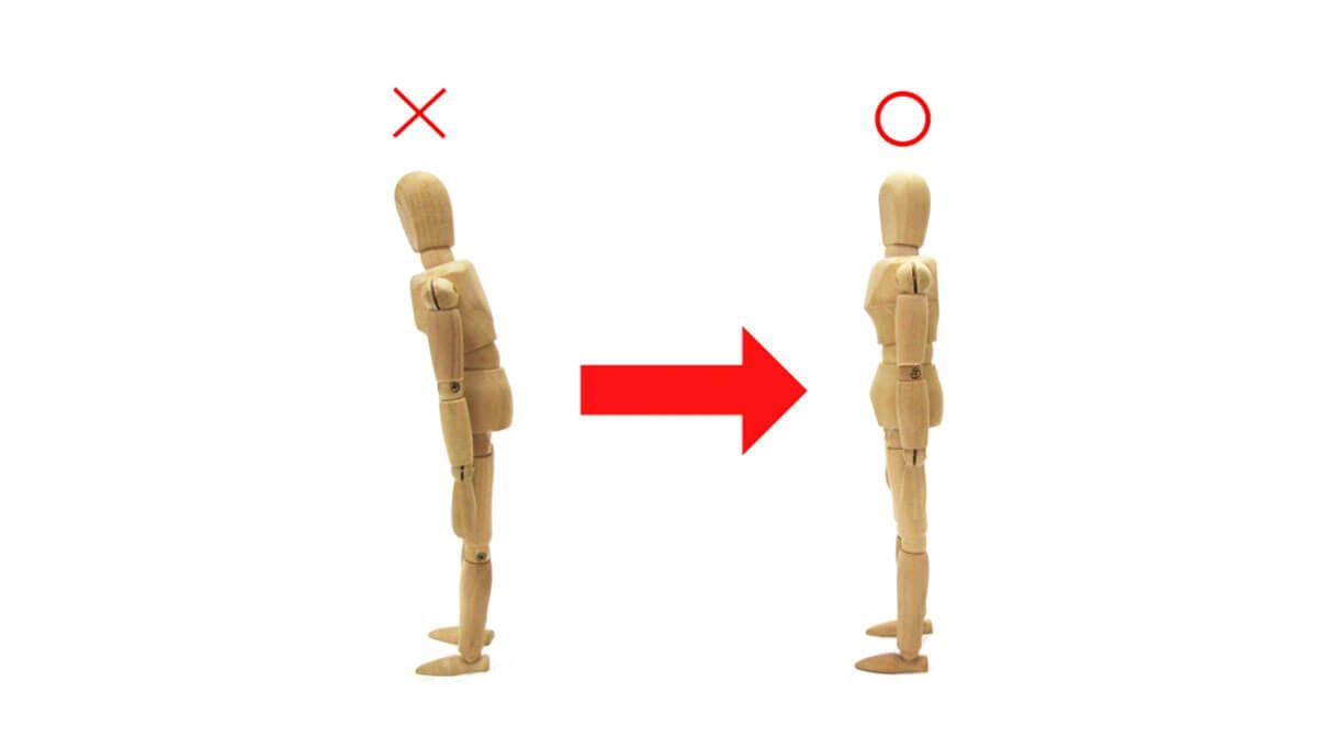 姿勢を正せば存在感が増してモテるようになる